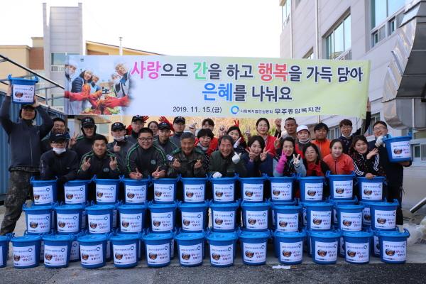 김장김치서비스 함께한 사람들과 함께 단체사진