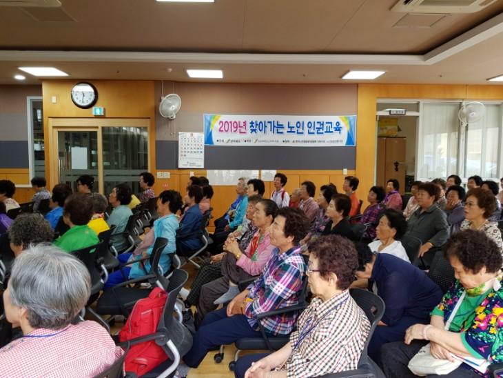 2019년 찾아가는 인권교육
